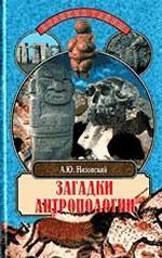 Загадки антропологии