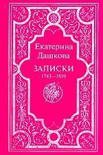 Записки, 1743-1810 гг