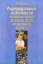 Индивидуальные особенности познавательного развития детей дошкольного возраста