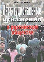 Институциональные искажения в российском обществе