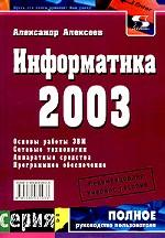 Информатика 2003