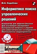 Информатика поиска управленческих решений: учебное пособие (+ CD)