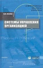 Информационные технологии управления. Книга 3. Системы управления организацией
