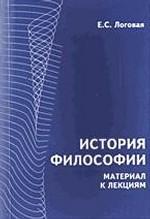 История философии: материал к лекциям