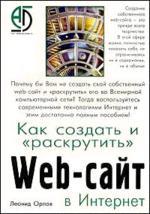 """Как создать и """"раскрутить"""" web-сайт в Интернет"""