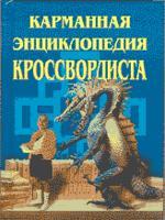 Карманная энциклопедия кроссвордиста
