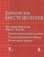 Клиническая анестезиология. Книга 3