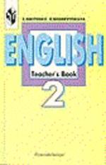 Книга для учителя к учебнику английского языка для 2 класса общеобразовательных учреждений