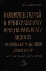 Постатейный комментарий Арбитражному процессуальному кодексу РФ