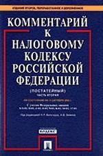 Постатейный комментарий к Налоговому кодексу РФ. Часть 2: по состоянию на 15.10.2003