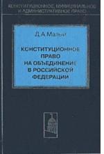 Конституционное право на объединение в РФ: вопросы теории и практики