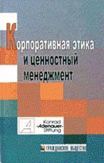 Корпоративная этика и ценностный менеджмент: сборник статей по материалам международной конференции