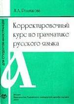 Корректировочный курс по грамматике русского языка