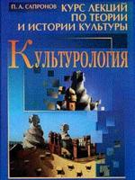 Культурология: курс лекций по теории и истории культуры