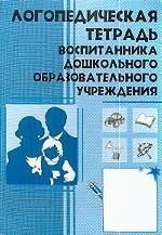 Логопедическая тетрадь воспитанника ДОУ