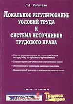 Локальное регулирование условий труда и система источников трудового права
