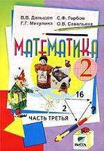 Математика. Учебник-тетрадь для 2 класса четырехлетней начальной школы. Часть 1