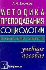 Методика преподавания социологии в высшей школе