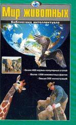 Мир животных. Библиотека интеллектуала