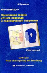 Мир перевода -7