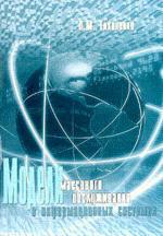 Модели массового обслуживания в информационных системах