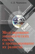 Моделирование экономических систем и прогнозирование их развития