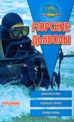 Морские дьяволы: 100-летию отечественного подводного флота посвящается