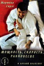 Мощность, скорость, равновесие в боевой практике: Законы физики для мастеров боевых искусств