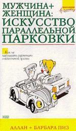 Мужчина + женщина: Искусство параллельной парковки. Как не нарушать гармонию совместной жизни