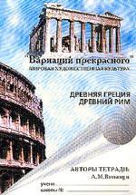 Мировая Художественная Культура. Вариации прекрасного. Древня Греция. Рабочая тетрадь