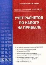 """Налоговый комментарий к ПБУ 18/02 """"Учет расчетов по налогу на прибыль"""""""