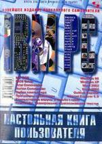 Настольная книга пользователя IBM PC