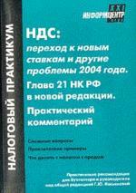 НДС: Переход к новым ставкам и другие проблемы 2004 года. Глава 21 НК РФ в новой редакции