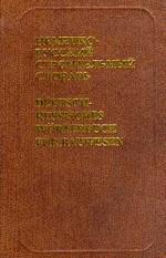 Немецко-русский строительный словарь: Около 35 000 терминов