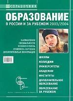 Образование в России и за рубежом 2003-2004