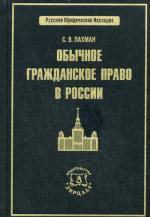 Обычное гражданское право в России