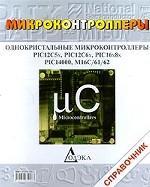 Однокристальные микроконтроллеры PIC12C5x, PIC12C6x, PIC16x8x, PIC14000, M16C/61/62