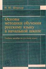 Основы методики обучения русскому языку в начальной школе