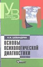 Основы психологической диагностики. В 3 частях. Часть 3
