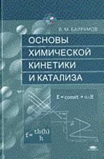 Основы химической кинетики и катализа