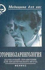 Оториноларингология. Карманный справочник для практического врача