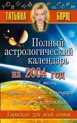 Полный астрологический календарь на 2004 год