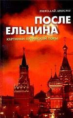 После Ельцина. Картинки путинской поры