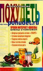 Похудеть. Уроки Интернет-школы Елены Стояновой