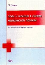 Права и гарантии в системе медицинской помощи. Что нужно знать каждому пациенту