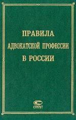 Правила адвокатской профессии в России