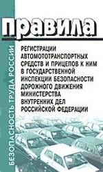 Правила регистрации автомототранспортных средств и прицепов к ним в ГИБДД МВД РФ