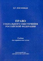 Право социального обеспечения Российской Федерации