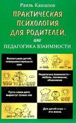 Практическая психология для родителей, или педагогика взаимоотношений