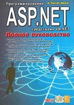 Программирование ASP.NET средствами VB.NET. Полное руководство